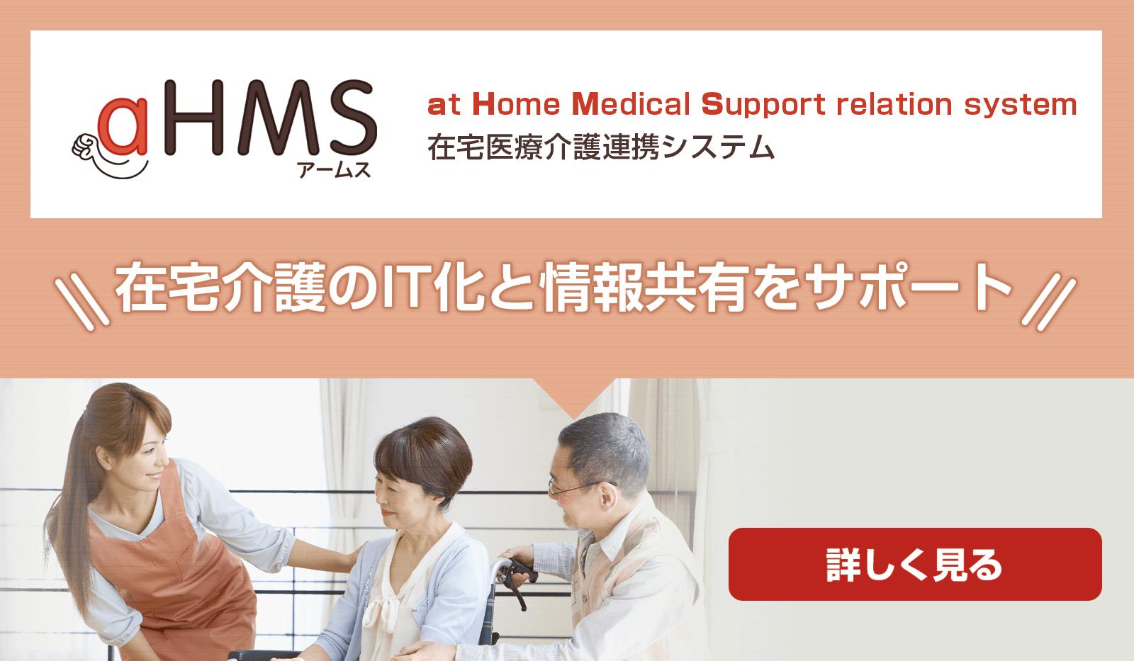在宅医療介護連携システム「aHMS」